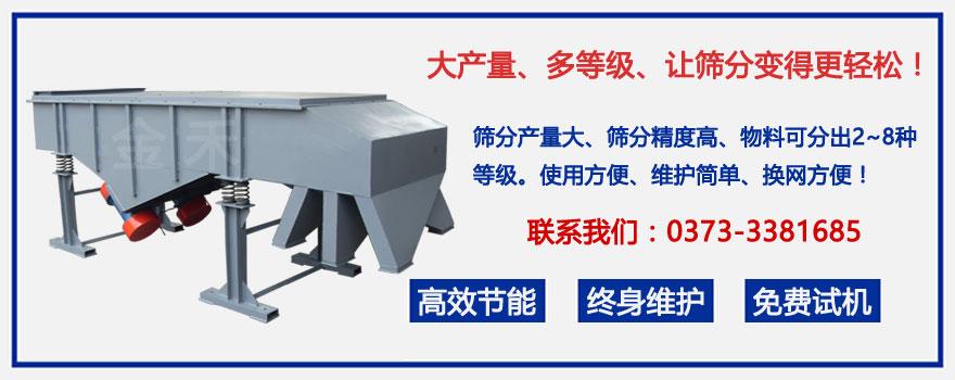 网站详情1图-直线振动筛-金禾