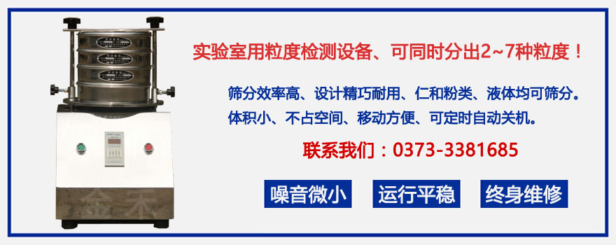 网站详情1图-标准筛-金禾